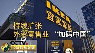 《经济信息联播》 20190920| CCTV财经