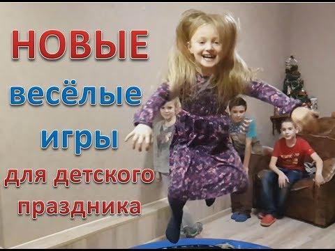 Новая подборка веселых игр для детей