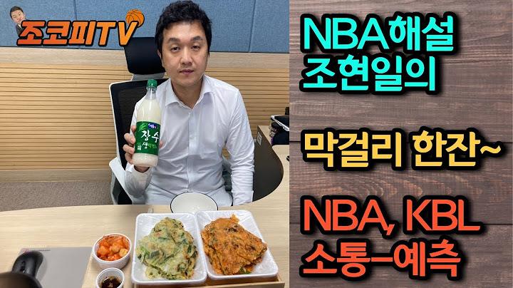 [0504] NBA 해설 조현일 막걸리 한잔~- &  NBA, KBL 소통-예측 토크쇼
