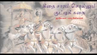 Geethai Saram Sollum Sotry - Tamil