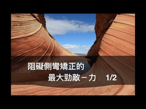閻曉華說脊椎側彎第13章 阻礙側彎矯正的最大勁敵-力  Part I