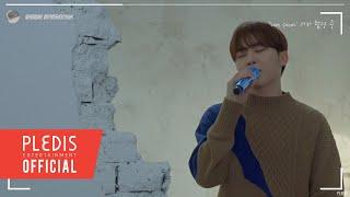 [INSIDE SEVENTEEN] 승관 'Love poem' Cover Behind