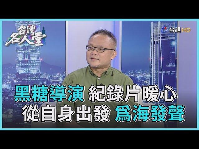 台灣名人堂 2021-03-28 導演 黃嘉俊