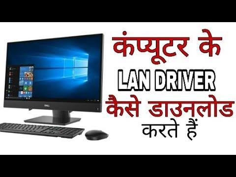 Lan Driver For Windows 7 Free Download    Hp Laptop Lan Driver For Windows 7 32 Bit Free Download