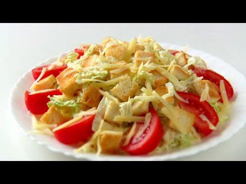 Салат  ЦЕЗАРЬ с курицей по-Домашнему VIKKA-Простые рецепты