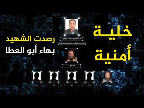تفاصيل خلية أمنية قدمت معلومات للاحتلال ساهمت في اغتيال الشهيد بهاء أبو العطا
