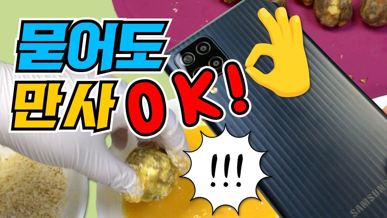 기름 묻은 손으로 만져도 핸드폰이 멀쩡하다고?! (feat.갤럭시M12)