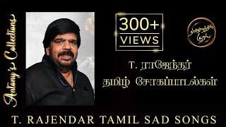 T. Rajendar Tamil Sad Songs |  T. ராஜேந்தரின் தமிழ் சோகப்பாடல்கள்