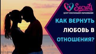 видео как вернуть любовь в отношения