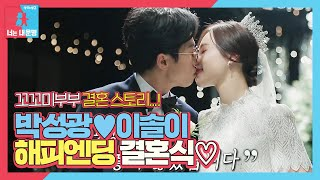 [Special] Park Seong-gwang ♥ Lee Sol, a happy ending wedding for a small couple♡