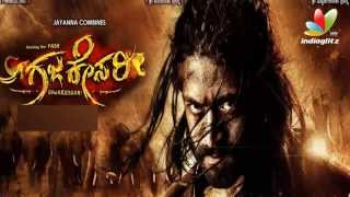 Gajakesari First Look Motion Poster | Rocking Star Yash, Amoolya | Latest Kannada Movie