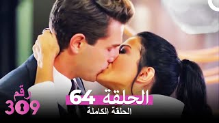 Room 309 Episode 64 (Arabic Subtitles)