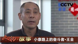 《人物·故事》 20201214 小康路上的奋斗者·王全  CCTV科教 - YouTube