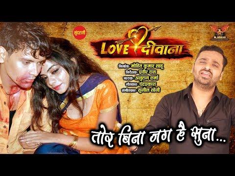 Tor Bina Jag He Sunna - तोर बिना जग हे सुन्ना | Love Diwana | New CG Song - HD Video - 2019