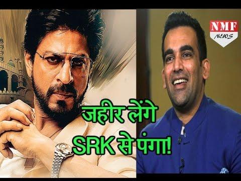 जानिए क्यों Zaheer Khan लेने जा रहे हैं Shahrukh Khan से पंगा