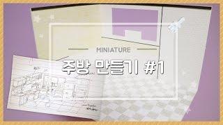 미니어처 주방 만들기 #1- 달려라치킨  Eng Sub