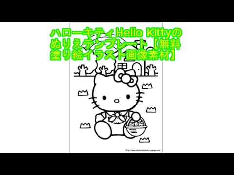 ハローキティhello Kittyのぬりえテンプレート無料塗り絵イラスト画像