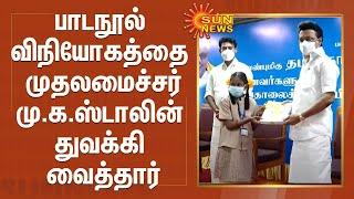பாடநூல் விநியோகத்தை முதலமைச்சர் மு.க.ஸ்டாலின் துவக்கி வைத்தார் | Textbook Distribution CM MK Stalin