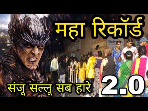 Robot 2.0 RECORD break online Booking beat, Avengers infinity war, Sanju, Akshay kumar Rajnikant