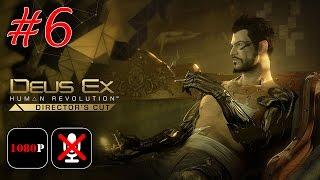 Deus Ex: Human Revolution Director's Cut #6 - Материнская Забота