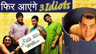 Rajkumar Hirani announces 3 Idiots sequel to go on floors soon।FilmiBeat