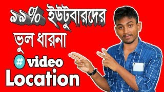 YouTube Video Location YouTube Channel Location ! How To Add Location YouTube Video #Videolocation