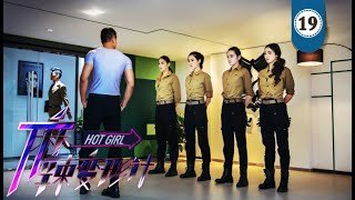 Hot Girl EP19 ( Dilraba/Ma Ke ) Chinese Drama 【Eng Sub】| NewTV Drama