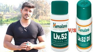 Himalaya Liv 52 V/S Liv 52 DS Review In Hindi || What