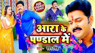 आरा के पण्डाल में - Pawan Singh का सबसे धमाकेदार देवी गीत - Ara Ke Pandal Me - New Devi Geet 2021