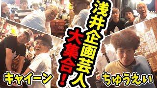 高円寺ぶら散歩博士の行きつけの店で浅井企画の芸人さんたちの宴が開か...