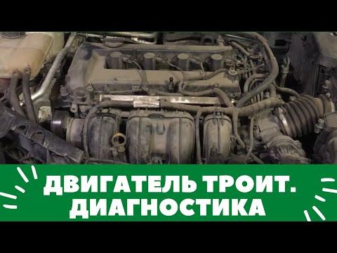 Двигатель троит, машина не едет и двигатель трясется. Что делать? Разбираемся с диагностом