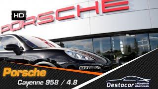 забираем Porsche Cayenne 958 4.8 , отзыв клиента Destacar
