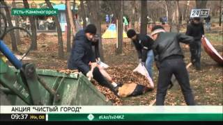 В Усть-Каменогорске  провели акцию акцию «Чистый город»(, 2015-11-08T04:40:02.000Z)