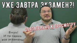 ✓ Уже завтра экзамен?! Обязательно к просмотру! | трушин ответит #091 | Борис Трушин