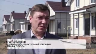Коттеджный поселок от Альфа-Плюс Воронеж(, 2016-05-25T21:14:45.000Z)