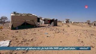 مليشيا الحوثي تجبر 5400 عائلة نازحة على ترك مخيماتها في مجزر ونهم