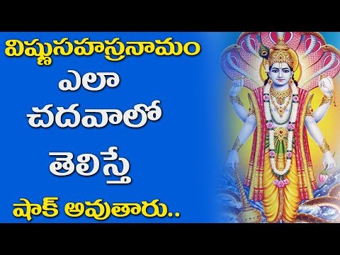 How To Read | Vishnu Sahasra Naamam | Volga Videos