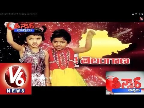 Vacchinde Swathanthram V6 New Song, Teenmaar News