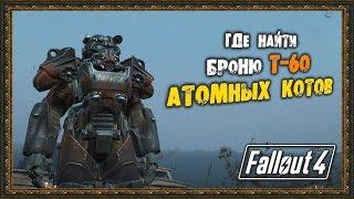"""Fallout 4 - Где найти Броню """"T-60"""" Атомных котов"""