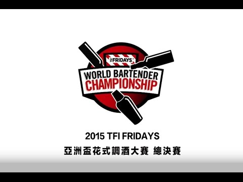 TGI FRIDAYS Asia and Pacific Bar Champs 2015 亞洲盃花式調酒大賽