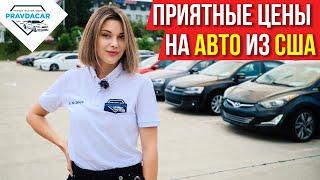 Свежий обзор авто из США на авторынке Autopapa. Обзор цен от Mercedes до Lexus.
