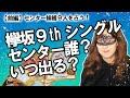【前編】【占い】欅坂46の次のセンターは誰か? 9枚目シングルはいつ出る? 小林由…