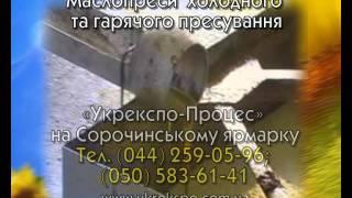 Маслопреси холодного та гарячого пресування(Запрошуємо на Сорочинському ярмарку відвідати експозицію підприємства «Укрекспо-Процес», що виробляє..., 2011-08-11T12:27:16.000Z)