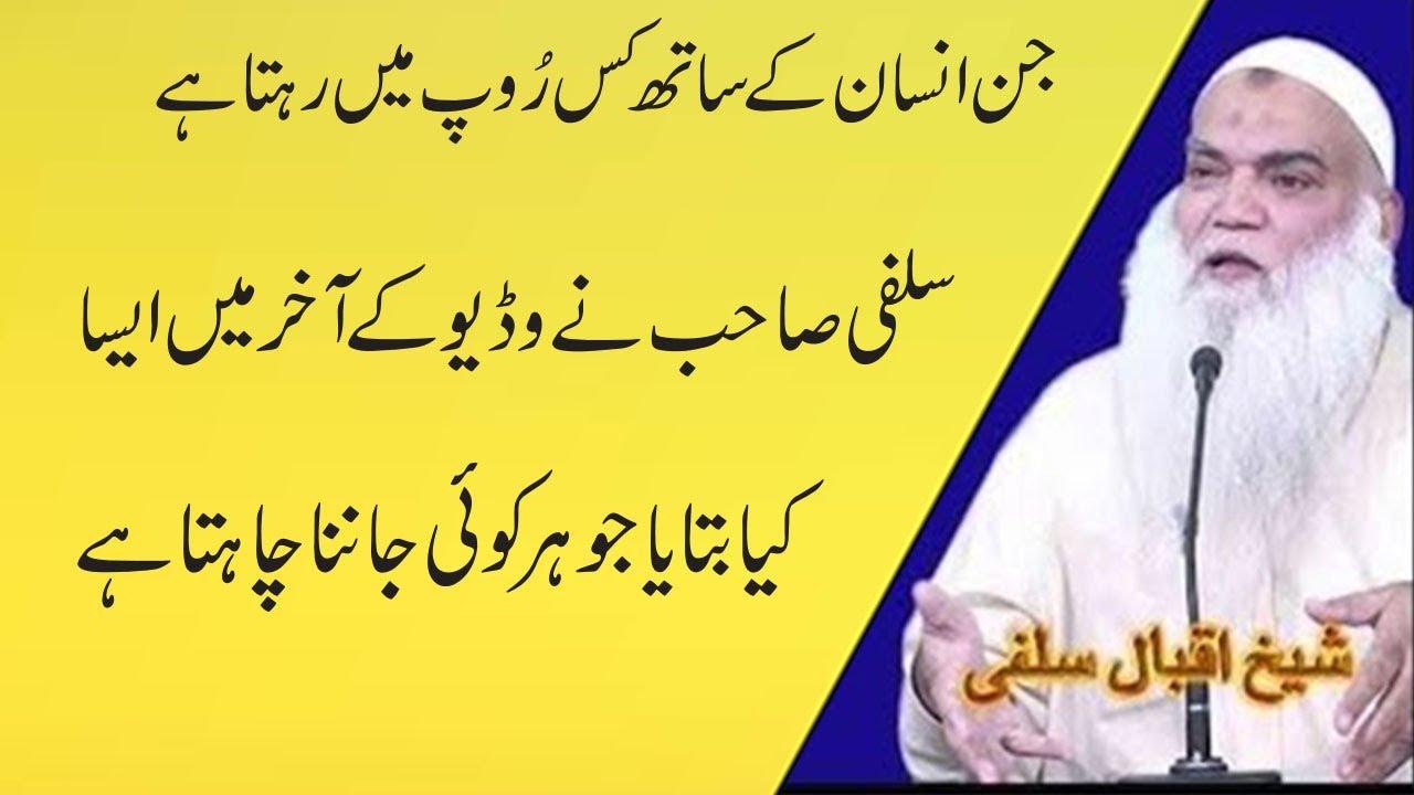 Jinn Insan Ka Sath Kis Rop Main Rahta Ha   Iqbal Salfi