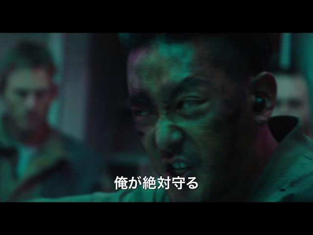 映画『PMC:ザ・バンカー』日本版予告編