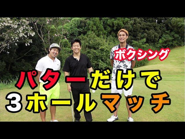 【ゲリラ豪雨】ボクシングChと3ホールドライビングパター対決