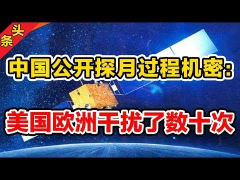 中国公开探月过程机密:美国欧洲干扰了数十次!
