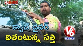 Bithiri Sathi Searching For Job | Funny Conversation On Undisclosed Account Deposits | Teenmaar News