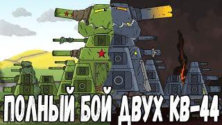 Жестокий Бой Советского КВ-44 и Демонического КВ-44 От начала до конца! - Мультики про танки