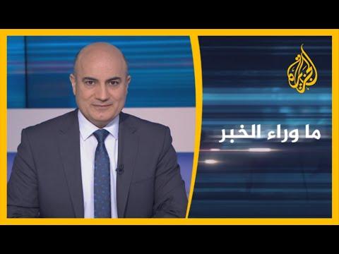 ???? ضغوط على حفتر لتعيين نائب له والعودة للحوار.. ما الذي يجري في ليبيا؟  - نشر قبل 8 ساعة